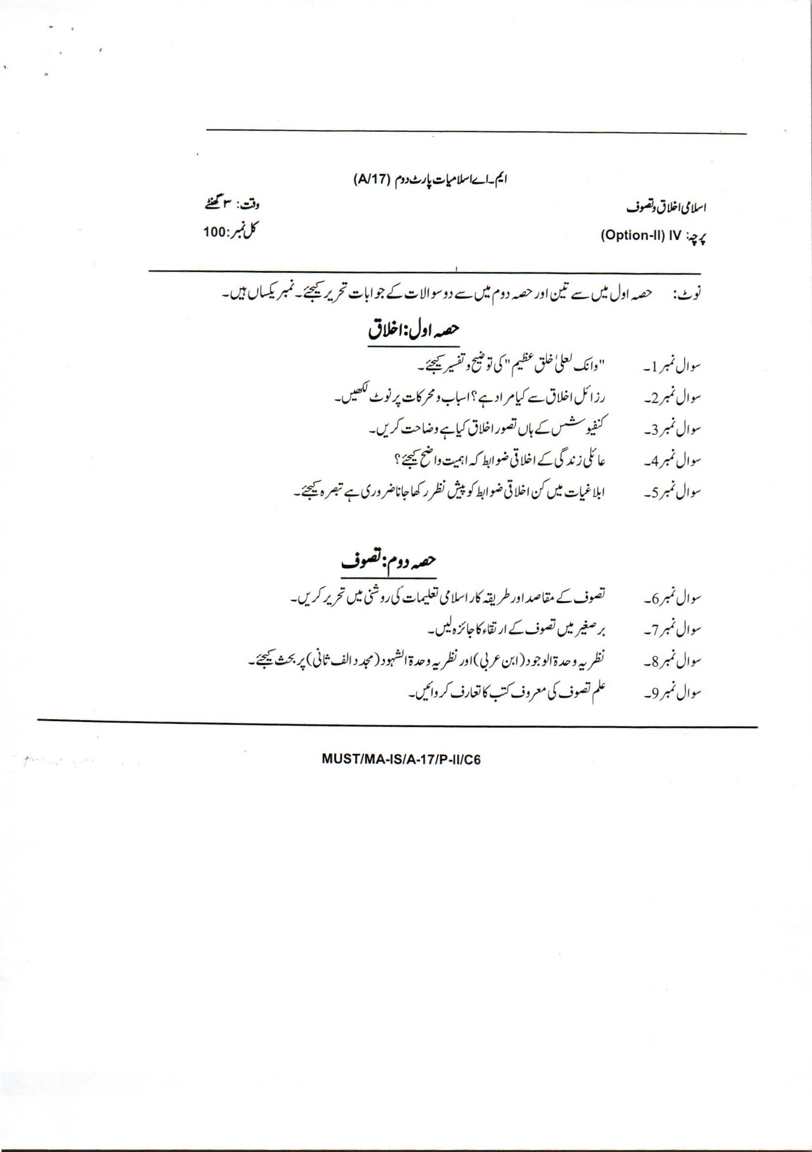 Old Papers B A ,B Sc, B Com, BBA, M A | www must edu pk